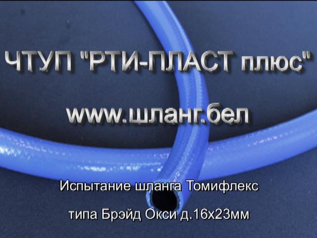 Испытания шланга Томифлекс Брэйд Окси 16мм